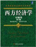 (特价书)西方经济学习题集(第2版)(china-pub全国首发)