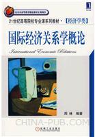 国际经济关系学概论(china-pub全国首发)