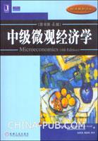 (特价书)中级微观经济学(原书第4版)(china-pub全国首发)