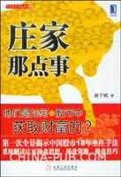 (特价书)庄家那点事:他们是如何在股市中获取财富的?(china-pub全国首发)