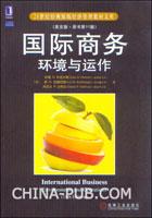 国际商务:环境与运作(英文影印版.原书第11版)(china-pub全国首发)