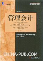 管理会计(原书第11版)(china-pub全国首发)