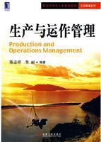 (特价书)生产与运作管理