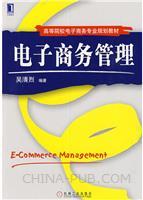 (特价书)电子商务管理