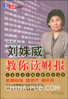 刘姝威教你读财报[按需印刷]