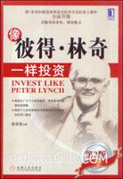 (特价书)像彼得.林奇一样投资(第2版)(china-pub全国首发)
