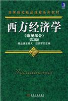 (特价书)西方经济学(微观部分)(第2版)(china-pub全国首发)
