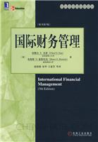 国际财务管理(原书第5版)(china-pub全国首发)