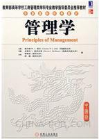 (特价书)管理学(中国版)