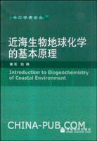 近海生物地球化学的基本原理