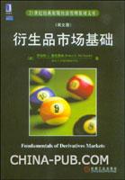 衍生品市场基础 (英文影印版)(china-pub全国首发)