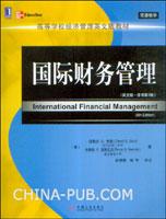 (特价书)国际财务管理(英文版.原书第5版(译注))