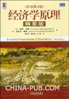 经济学原理(原书第4版)(精要版)(china-pub全国首发)