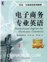 电子商务专业英语(china-pub全国首发)