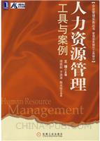 (特价书)人力资源管理工具与案例