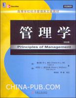 管理学(英文版(译注))(china-pub全国首发)