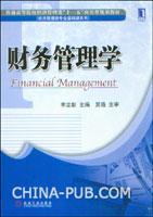 (特价书)财务管理学