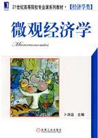 (特价书)微观经济学(china-pub全国首发)