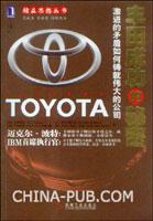 (特价书)丰田成功的秘密:激进的矛盾如何铸就伟大的公司