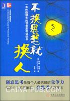 (特价书)不换思想就换人:一本妙趣横生的创意思考训练书