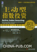 (特价书)主动型指数投资