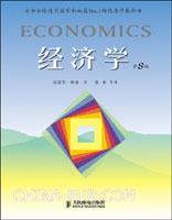 经济学(第8版)