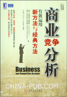 (特价书)商业竞争分析:有效运用新方法与经典方法(china-pub全国首发)