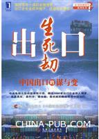 (特价书)出口生死劫:中国出口的谋与变