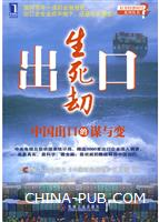 (www.wusong999.com)出口生死劫:中国出口的谋与变