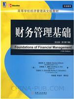 (特价书)财务管理基础(英文版 原书第13版(译注))