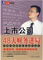 上市公司48大财务迷局[按需印刷]