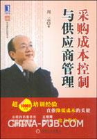 采购成本控制与供应商管理(china-pub全国首发)
