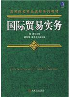 (特价书)国际贸易实务(china-pub全国首发)