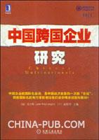 (特价书)中国跨国企业研究
