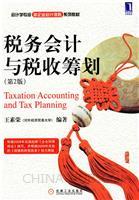 (特价书)税务会计与税收筹划(第2版)