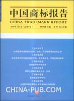 中国商标报告(2009年 第1卷(总第9卷))