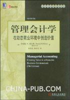 管理会计学:在动态商业环境中创造价值(原书第7版)(china-pub全国首发)