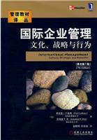 (特价书)国际企业管理:文化、战略与行为(原书第7版)