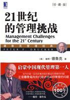 (特价书)21世纪的管理挑战(珍藏版)