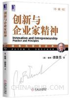 (特价书)创新与企业家精神(珍藏版)
