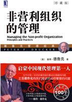 (特价书)非营利组织的管理(珍藏版)