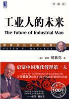 (特价书)工业人的未来(珍藏版)