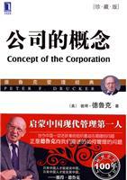 (特价书)公司的概念(珍藏版)(china-pub全国首发)