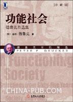 (特价书)功能社会:德鲁克自选集(珍藏版)