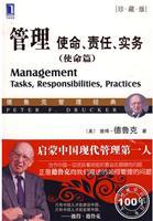管理:使命、责任、实务(使命篇)(珍藏版)(china-pub全国首发)