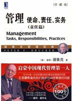 管理:使命、责任、实务(责任篇)(珍藏版)(china-pub全国首发)