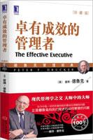 (特价书)卓有成效的管理者(珍藏版)(管理学经典之作,全球管理者终身受用的案头必备书)