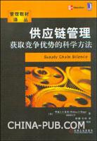 供应链管理:获取竞争优势的科学方法(china-pub全国首发)