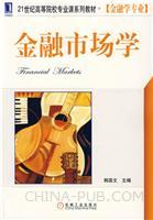 (特价书)金融市场学(china-pub全国首发)