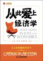 (特价书)从此爱上经济学